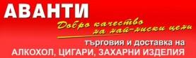 ТЪРГОВСКА ВЕРИГА АВАНТИ